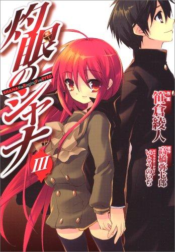 灼眼のシャナ 3 (3) (電撃コミックス)高橋 弥七郎