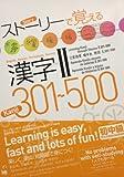 Learning Kanji through Stories II 301-500