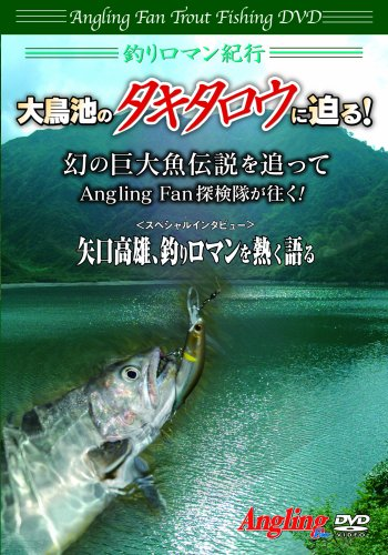 釣りロマン紀行 大鳥池のタキタロウに迫る!(Angling fan Trout fishing DVD)