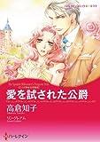 愛を試された公爵_三人の無垢な花嫁 Ⅲ (ハーレクインコミックス)