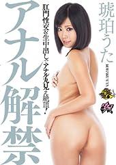 アナル解禁 琥珀うた ダスッ!  [DVD]