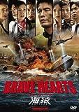 BRAVE HEARTS 海猿 スタンダード・エディション <DVD>[DVD]