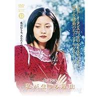 イ・ヨンエ主演 私が生きる理由 DVD-BOX2
