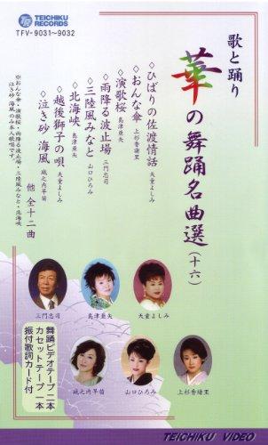 VHSビデオ2巻組 歌と踊り 華の舞踊名曲選 [十六] (カセットテープ付) [DVD]
