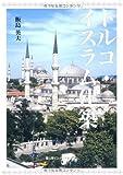 トルコ・イスラム建築