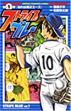 ストライプブルー 1 (1) (少年チャンピオン・コミックス)