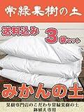 【3袋セット販売】 みかんの土 (肥料入り) (42L) 常緑果樹専用 培養土