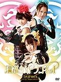満福少女ドラゴネット DVD-BOX