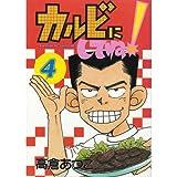 カルビにしてね! 4 (ヤングマガジンコミックス)
