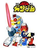 G-SELECTION 機動戦士SDガンダム DVD-BOX