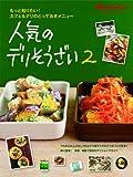 人気のデリそうざい 2 (ORANGE PAGE BOOKS)