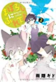 まぼろしにふれてよ (2) (ウィングス・コミックス)