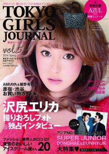 東京ガールズジャーナル vol.5 (saita mook)