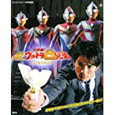 大決戦! 超ウルトラ8兄弟 (テレビマガジン特別編集)