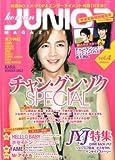 Korean JUNIOR MAGAZINE JAPAN (コリアン・ジュニア・マガジン・ジャパン) 2012年 01月号