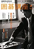 NHK 囲碁講座 2012年 02月号 [雑誌]