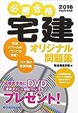 必勝合格 宅建オリジナル問題集〈平成28年度版〉