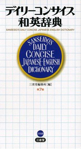 デイリーコンサイス和英辞典 [新書] / 三省堂編修所 (編集); 三省堂 (刊)