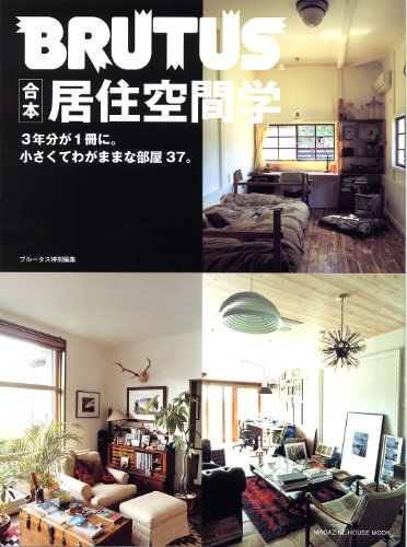 BRUTUS特別編集 合本・居住空間学 (マガジンハウスムック BRUTUS)