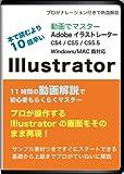 本で読むより10倍早い!動画でマスター Adobe Illustrator CS5.5 ~動画による解説で誰でも分かる使い方講座~ [DVD]