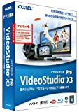 VideoStudio Pro X3 アカデミック版
