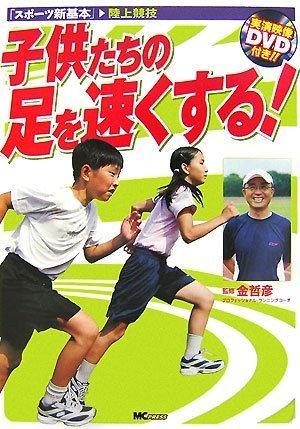 子供たちの足を速くする!(DVD付) (スポーツ新基本)