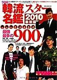 韓流スター名鑑2010最新版