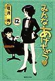 みんなあげちゃう 12 (集英社文庫―コミック版) (集英社文庫 ゆ 8-35)