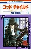 ゴッドチャイルド (1) (花とゆめCOMICS―伯爵カインシリーズ)