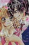 純情→←腹黒カレシ (フラワーコミックス)