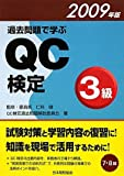 過去問題で学ぶQC検定3級〈2009年版〉