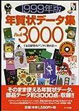 年賀状データ集 Pack3000〈1999年版〉