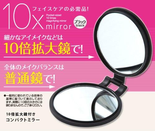 アイメディア 拡大鏡コンパクトミラー 手鏡