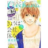 Cocohana (ココハナ) 2013年 04月号 [雑誌]