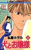 犬とお嬢様(2) (フラワーコミックス)