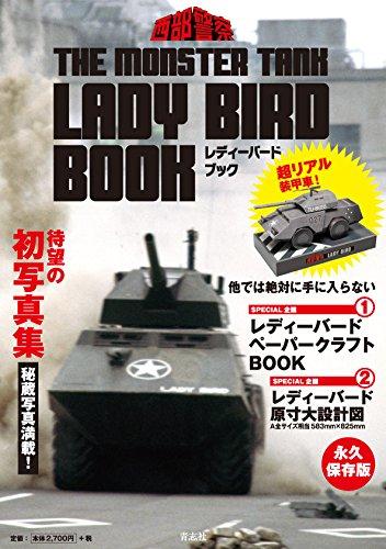 THE MONSTER TANK 西部警察 LADY BIRD BOOK