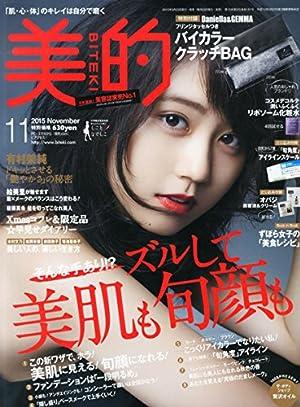 美的(BITEKI) 2015年 11 月号 [雑誌]