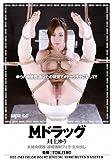 Mドラッグ 川上ゆう ドグマ [DVD]