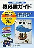 931教科書ガイド 中学数学3 931