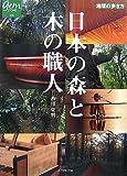 日本の森と木の職人 (地球の歩き方GEM STONE)
