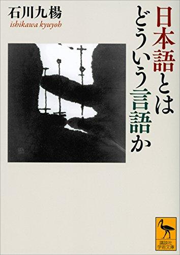 日本語とはどういう言語か (講談社学術文庫)