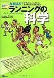 ランニングの科学―なるほど!明解にして実用! マラソンに、トレランに、日々のジョギングに効く! (SJセレクトムック No. 86)