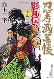 忍者武芸帳影丸伝 13 復刻版 (レアミクスコミックス)