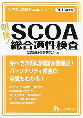 明快! SCOA総合適性検査 <2016年度版> (大学生の就職Focusシリーズ)