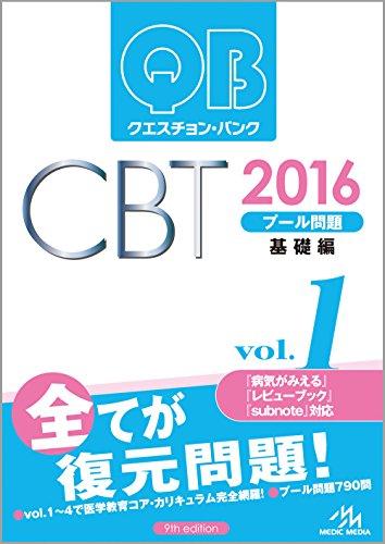クエスチョン・バンク CBT 2016 vol.1: プール問題 基礎編