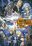 ケイオスリングス(3)(完) (ヤングガンガンコミックス)