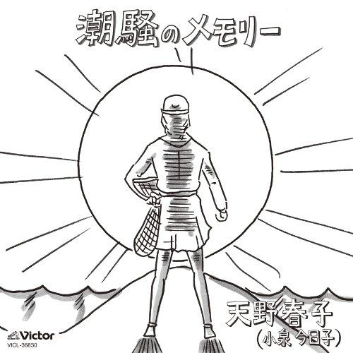 小泉今日子「潮騒のメモリー」オリコン週間チャートで2位に