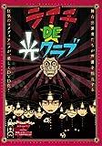 ライチDE光クラブ CAMMOT [DVD]