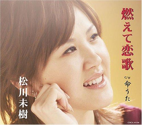 CD : Miki Matsukawa - Moete Koiuta / Inochi Uta (Japan - Import)