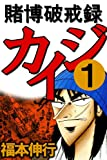 賭博破戒録カイジ 1 (highstone comic)